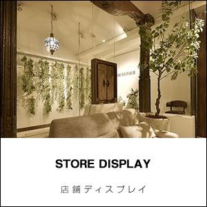 店舗ディスプレイ